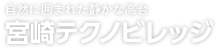 宮崎テクノビレッジ株式会社